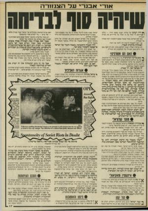 העולם הזה - גליון 2574 - 31 בדצמבר 1986 - עמוד 17   מאז קום המדינה, נערך עכשיו בפעם הראשונה ויכוח אמיתי על הצנזורה. … לפני 1945 היתה הצנזורה מבוססת על תקנות אחרות. … כיום מהווה גם הצנזורה הביטחונית אנאכרוניזם.