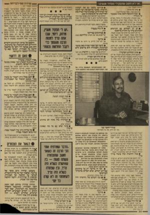 העולם הזה - גליון 2574 - 31 בדצמבר 1986 - עמוד 20 | אם • סג רתם בזמנו גם את העיתון ״חדשות״ ,כאשר פירסם את דבר קיומה של ועדת־זורע, שמונתה כדי לבדוק את האירועים של אוטובוס קו .300 העיתון נסגר לארבעה ימים.