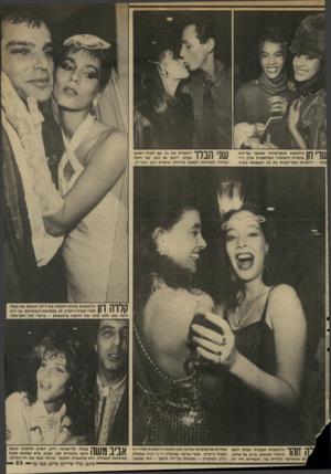 העולם הזה - גליון 2574 - 31 בדצמבר 1986 - עמוד 23 | | 1ך 1ך | 1החובשת כובע״פרווה שנתפר על״ידה, | 1 1 111 בחברת היפהפיה המולאטית שרון ג׳יי• !ובס -דוגמינת אמריקאית בת ,22 הנמצאת בארץ. שני הבלו דוגמנית בת ג ,2עם