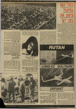 העולם הזה - גליון 2574 - 31 בדצמבר 1986 - עמוד 24 | בשבילי, כל הסיפור הזה על הוויאגיר, המטוס שהקיף את כדור־הארץ בלי תידלוק וללא חניה, הוא סיפור ישן ומוכר. כבר לפני ארבע שנים שב בעלי הביתה מארצות־הברית. ואמר לי