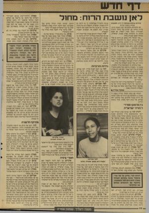העולם הזה - גליון 2574 - 31 בדצמבר 1986 - עמוד 26 | לאן משבת הרוח: מחול סידרת שיחות בשיתוף דף חדש ותוכנית הרדיו בימות ובדים אנו ממשיכים בתוכניתנו לאן נושבת הרוה, סידרת שיחות עם יוצרים בכל תחומי היצירה האמנותית,