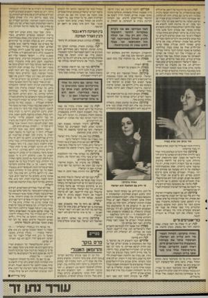 העולם הזה - גליון 2574 - 31 בדצמבר 1986 - עמוד 27 | * 114 1 1• 1׳ 4י יי1 לנד: ניתנה פה הדוגמה של רוזאס, שהיא ללא ספק אוניברסאלית, על אף היותה קבוצה בלגית (ובלגיה היא מדינה עם בעיות זהות לא קלות!), ואף שמבחינת
