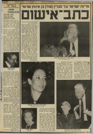 העולם הזה - גליון 2574 - 31 בדצמבר 1986 - עמוד 30 | מדינת ישראל נגד סברץ (עוזי) בן אימץ שרטר כתב־אישום הקשות, נטש אותה לטיפולו של אחר שדרכיו בלתי־ידועות. כל 53 אנשי הפרקליטות מופיעים כעדי־תכיעה בכתב־האישום.