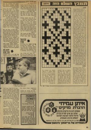 העולם הזה - גליון 2574 - 31 בדצמבר 1986 - עמוד 32 | _> חביבי יודע (המשך מעמוד )31 ״אני גס יודע מהן ערי־הבירה של כל המדינות בעולם. יש מדינות שאפילו במישרד־החוץ לא שמעו עליהן, ואני מכיר אותן. ראית פעם מישהו