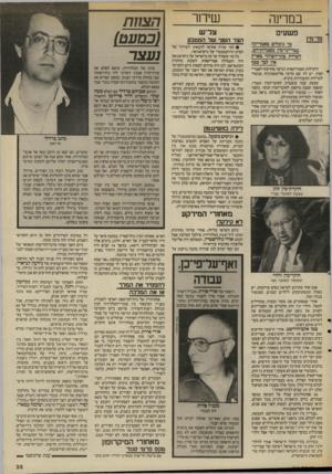 העולם הזה - גליון 2574 - 31 בדצמבר 1986 - עמוד 35 | מד־מיז במדינה שיחר פשעים צל־ש כך גומלים באמריקה עברייגי-מין מסטיותיהם. לשרות בתי־הסוהר בארץ אין לפך בסך היעילות האמריקאית הגיעה סוף־סוף לאברי־המין. יש לה שם