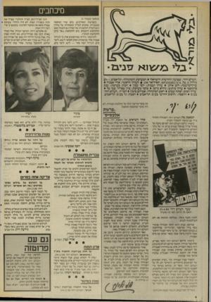 העולם הזה - גליון 2574 - 31 בדצמבר 1986 - עמוד 4 | מיכחבים (המשך מעמוד )3 בשבועות האחרונים, בהם שרר המחסור בעגבניות, שהביא לעליה המסחררת של מחירן (וגם לעליה הקיצונית של המדד) גם התנהל מסע החקלאים להבטחת מים