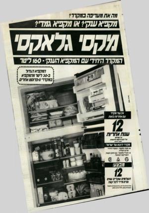 העולם הזה - גליון 2574 - 31 בדצמבר 1986 - עמוד 43 | מה את מעדיפה במקרר* מקפיאענקי? או מקפיא גמד?, המל,דד היחיד• עם המקפיא הע1הי 160 לסר המקפיא ה\דול ב 30-ליטר מהמקפיא במקרר׳ פ-פרוסט אחרים אין עוד מקרר עסאח ריו ת