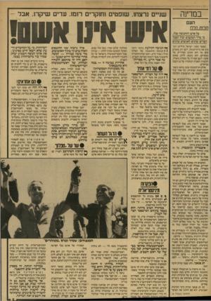 העולם הזה - גליון 2574 - 31 בדצמבר 1986 - עמוד 5   האזרח מופקר לגמרי לשב״כ. השב״כ יכול לפעול כאוות נפשו. איש אינו אחראי. … חשובה הקביעה בדוח, שכל אנשי השב״כ היו בטוחים שראש־השב״ב פועל על פי הוראות הדרג המדיני.