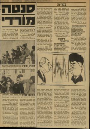 העולם הזה - גליון 2574 - 31 בדצמבר 1986 - עמוד 6 | במרינה (המשך מעמוד )5 שבו מסתיימת תקופת הימים הקצרים והולכים, והימים מתחילים להתארך. בתרבויות פרימיטיביות, שהיו חדורות באמונות טפלות, זה היה אכן מקור להתפרצות