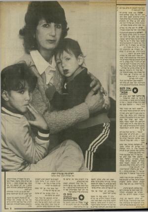 העולם הזה - גליון 2574 - 31 בדצמבר 1986 - עמוד 9 | רוצה תמיד לעשות לה כלים אבל לא תמיד היא נותנת לי. אמנון: נכון, אנחנו עוזרים לה ! יותר. חוץ מזה, אנחנו שולחים הרבה | ציורים ומיכתבים לאבא. איפה הוא? במצריים,