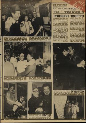 העולם הזה - גליון 2575 - 6 בינואר 1987 - עמוד 34   הכין יופי של אוכל —ובמובן, סנגריה. עמוס קינן, פיכח בעל־כורחו, בגלל הופעה בטלוויזיה, איחל שנה טובה• ח בן־אמדן, בעל הלב המחלים (״לא שותה, לא מעשן, הורדתי שלושה
