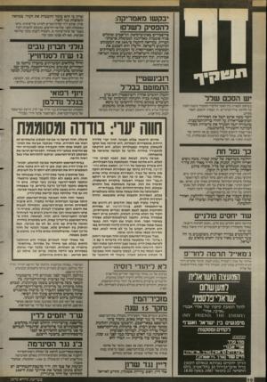 העולם הזה - גליון 2577 - 21 בינואר 1987 - עמוד 10 | יבקשו מאמריקה: להפסיק לשלם! פרופסורים באוניברסיטת תל־־אביב שוקלים פניה פומבית מאורגנת לממשלת ארצות* הברית, בקריאה להקטין ב 30 את המענקים הניתנים לישראל. הרעיון