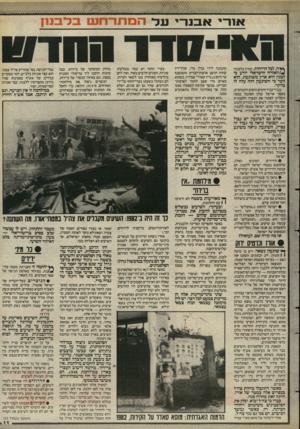 העולם הזה - גליון 2577 - 21 בינואר 1987 - עמוד 11 | אך כך נראתה גם מפת איטליה בימי הרני־סאנס, או מפת גרמניה בימי מילחמת שלושים־השנה. יש מיני־מדינה נוצרית במרכז לבנון, ונמלה ג׳וניה.