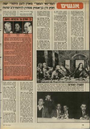העולם הזה - גליון 2577 - 21 בינואר 1987 - עמוד 12 | •הראשון שיצא מישיבת הממשלה המרתונית, שאישרה את התוכנית הכלכלית, היה גד יעקובי, שר־הכלכלה. … ״גד יעקבי הציע נאמר במיסמך, וגם ״שר״הכלכלה גד יעקבי אמר וגם ״גד