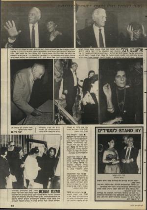 העולם הזה - גליון 2577 - 21 בינואר 1987 - עמוד 13 | היתה המומה כמו בעלה, בנימין, כאשר נכנסה לאולם החמאם ביפו והתקבלה על־ידי יותר מ״ססג ידידים, שערכו להם מסיבת־הפתעה לרגל יום־הולדתו -וגם לקראת סיום דרכו בקונצרן