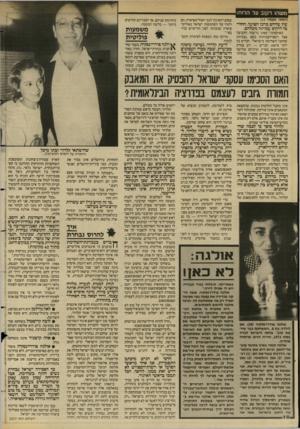 העולם הזה - גליון 2577 - 21 בינואר 1987 - עמוד 16 | משהו רקוב על הלוח! (המשך מעמוד )15 עיל עליהם מרכז הפועל, החליטו להקים עמותה משלהם. באוקטובר 1985 נרשמה הקבוצה אצל רשם־העמותות בשם ״עמותת שחקני השח־מת בישראל״