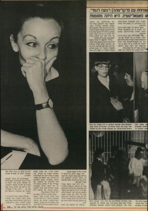 העולם הזה - גליון 2577 - 21 בינואר 1987 - עמוד 23 | נטזחחת עם פרקליטתה) רגועה לגמרי. 2פאטאליסטית. היא היתה מסוממת כספים רבים בחשבונות בבנק־לאומי ובנק־הפועלים, וכי כספים אלה נעלמו מהחשבון. כאשר ניגשה חיה שפאן