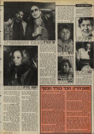 העולם הזה - גליון 2577 - 21 בינואר 1987 - עמוד 24 | הרוצחת והקורבנות (המשך מעמוד )23 קורבנות תמימים. מלה מלב- סקי מתה כתוצאה ממעשיהן של יערי וגרנות. אבל היו עוד כמה אנשים שסבלו סבל גדול והיו קורבנות תמימים