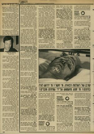 העולם הזה - גליון 2577 - 21 בינואר 1987 - עמוד 29 | ־ 1<..ל ד 01ר 16א ח ^ ר -פירסומת לעיתים קרובות רופאים — פעם מבית־החולים רוטשילד בחיפה ופעם מבית־החולים קפלן ברחובות ופעם מבית־החולים איכילוב בתל־אביב. ^ עיוות
