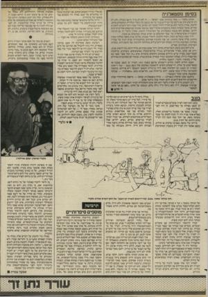 העולם הזה - גליון 2577 - 21 בינואר 1987 - עמוד 31 | ^ודד [ 1ז 771 וז ד ^ ₪וו 10ו 1ח וז 11 וו>ו 1וון ןו>1ון^ו ! 1111^ 1 !>111111 וביוון!! !11111 1וויווו ^ ו! <וו!ו!ו^,ו< 1ווו^ן ווו<וו בסימן נוסטאלגיה אהרון גלעדי