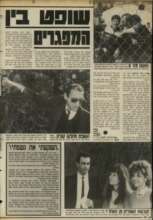 העולם הזה - גליון 2577 - 21 בינואר 1987 - עמוד 36 | רוני מרכוס, הנאשם בהכאות ובהצלפת מטו פלים בשיח קוצני. אחרי שהושעה מעבודתו הוא לומד איך להרכיב תריסים. במוסד הוא היה כמה שנים עובד־משק. נאשם מסי 8 מוח סרקסטי