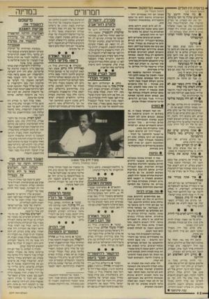 העולם הזה - גליון 2577 - 21 בינואר 1987 - עמוד 42 | ברוסיה היו תולים (המשך מעמוד )15 • מה אתה חושב על היריבים שלד? מי הכי טובים? הכי טוב הוא קספרוב. אני מצדיע לכישרון שלו, לאינטיליגנציה שלו, להתנהגות שלו. אני