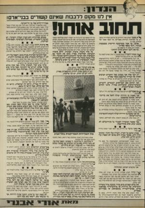 העולם הזה - גליון 2577 - 21 בינואר 1987 - עמוד 5 | אין ל 11 מקום לרבבות שאינם קשורים בבני־אדם! ת חו ב או ת ח ^ א מכבר הופיע אחד היורדים על מירקע הטלוויזיה וסיפר ) על הצלחותיו הגדולות באמריקה, על הכסף שצבר ועל