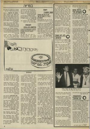 העולם הזה - גליון 2577 - 21 בינואר 1987 - עמוד 7 | יושב בראש בנק. אתה חתום על הסכם, והסכמים צריך׳ לכבד!״ חבל שלא הערכתי את הרברים נכונה. ,הייתי מוכן להפליק לוד ^ פת ואני לא היינו מעולם חברים. באורח טיבעי, אנחנו