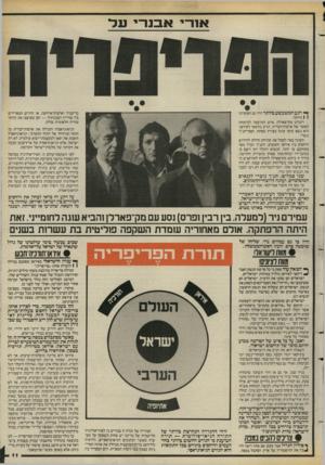 העולם הזה - גליון 2578 - 28 בינואר 1987 - עמוד 11 | על רקע זה כדאי לבחון את היחסים המוזרים בין ישראל ואיראן, שהחלו בימי השאה, שהגיעו אז לפריחה, ושנמ־ עמירם ניר(למעלה, בין רבין ופרס) נסע עם מק־פארלן והביא שג ה