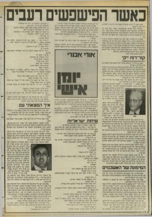 העולם הזה - גליון 2578 - 28 בינואר 1987 - עמוד 14 | אובר איך האב מוירא. שיחות ישראליות רחל אבנרי סיפקה לי כמה דיאלוגים ישראליים. … שיחה שניה, בשעה .15.00 מישרד: האלו. רחל: מדברת רחל אבנרי.