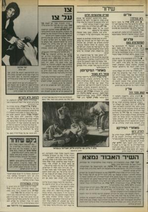 העולם הזה - גליון 2578 - 28 בינואר 1987 - עמוד 39 | עם המנחה מני פאר, שבה ריאיין את הזמר זוהר ארגוב בליל- שבת, כמעט ולא התקיים. … שפירא היה אחד האורחים בקהל. בעת הראיון עם זוהר ארגוב הזכיר פאר כי שפירא היה פעם