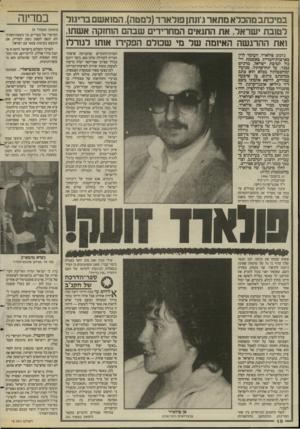 העולם הזה - גליון 2579 - 4 בפברואר 1987 - עמוד 10 | במיכתב מהכלא מ תאר גזנוזן פולארד(למטה) .המואשם בריגול לטובת ישראל. … הרופא, שאינו מביר את פולארד, התעניין בשלומו של העציר והביע את מחאתו על כך שהמימסד היהודי