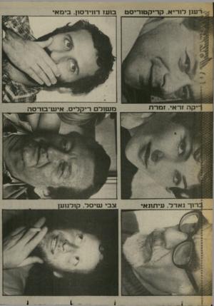 העולם הזה - גליון 2579 - 4 בפברואר 1987 - עמוד 15 | בועז דוויד־סון, בימאי וראי? .מו־ת ג רו ך נאדר, עיתונאי צבי נעיסל,