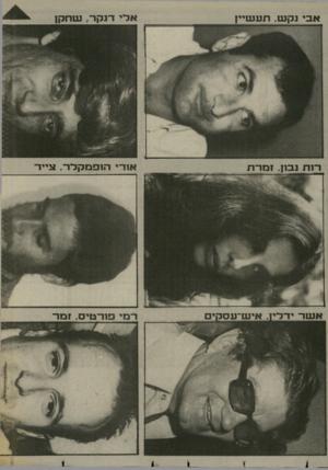 העולם הזה - גליון 2579 - 4 בפברואר 1987 - עמוד 16 | אבי נקנט, תענטיין אדי דנקר, נטרזק! ר 1ת נב1ן, ומרת א 1רי הנפמקדר, ציי