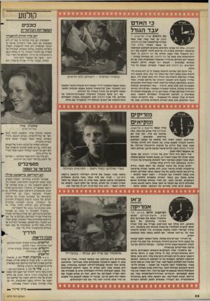 העולם הזה - גליון 2579 - 4 בפברואר 1987 - עמוד 25 | 1 + 4 4 4 44444444 קולנוע ב* האדם עבד הגודל כס הדמים (פריו, תל־אביב, יפאן) 30 :שנה עברו מאז עשה אקירה קורוסאווה את כס הדמים, או בשמו האחר: טירת קורי העכביש.