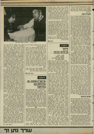 העולם הזה - גליון 2579 - 4 בפברואר 1987 - עמוד 28 | בן־גוריון ( /אשר) סלל/את הדרך אל דרך בורמה ! .התותחים היורים. מסביבי מאות המעפילים העוקפת /את הרהר אל ררך הבירה ירושלים שירדו מן האוניה, שלא ידעו איפה הם, שאיש