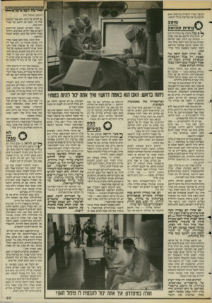 העולם הזה - גליון 2579 - 4 בפברואר 1987 - עמוד 30 | בע את הצורך להפחית במישקל, אלא הרגשת פגיעה בבריאות בגלל השמנה. מוטב כוסית קוגיאק ^ א בכל מיקרה של מחלה חייבים < לרוץ מייד לרופא. אם אתה מצונן — כוס־תה עם