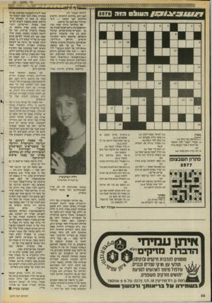 העולם הזה - גליון 2579 - 4 בפברואר 1987 - עמוד 33 | .י> 1י \4י. 7,7, 1 7ו 1 0ב 9#העולס גוה מאוזן )1ביגמיסט כמו כלם (;)3 )3״סטורי לאנט״ הזהו הסיפור של דולצ׳ין אחרי שעשה ברזי )9לא יברח נחש כמוני (;)4 פתרון תשבצום!