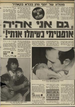 העולם הזה - גליון 2579 - 4 בפברואר 1987 - עמוד 37 | מונולוג נטל י1סף טחן בבדא בקאהיו־ ^ כלל לא רציתי לרדת אלייך. וידעתי על הביקור מהעיתונים. אתמול פורסם על כך ששגרירות־ישראל במצריים פנתה לבקר אותי. הבנתי מהכתוב