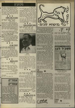 העולם הזה - גליון 2579 - 4 בפברואר 1987 - עמוד 4 | מיכחבים (המשך מעמוד )3 בוודאי מבסוט. הנה, גם אורי אבנרי אישר כי חתן פרס נובל המנוח היה משורר אנגלי. אבל בהירהור נוסף, החלטתי כי אבנרי צודק. כי אליוט אכן נאלץ