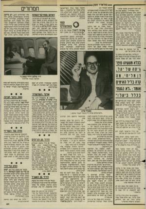 העולם הזה - גליון 2579 - 4 בפברואר 1987 - עמוד 42 | — פולארד חעק ז לא רציתי להתגרש. אהבתי אותה׳. מתוך פסק־הדין :״הנאשם אהב את אשתו, אלא שמערכת־היחסים ביניהם השתבשה. בחודשים האחרונים נהגה המנוחה לקנטרו בביטויים