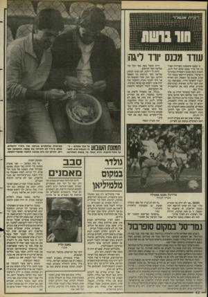 העולם הזה - גליון 2579 - 4 בפברואר 1987 - עמוד 43 | עודו מכנס ודד ליגה זו הפעם הראשונה בקריירה הארד כה של עודד מכנס שהוא יורד ליגה. השבוע עשה מכנס היסטוריה בכדורגל הישראלי. במקום להישאר במכבי תל־אביב, אומנם על