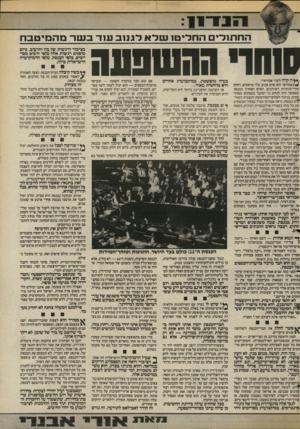העולם הזה - גליון 2581 - 18 בפברואר 1987 - עמוד 5 | לעורך־דין רגיל, שאינו שייך לנבחרת המיש־פטית־הפוליטית כמו אמנון גולדנברג, רם כספי, מיכאל פירון, יגאל ארנון ודומיהם, קשה מאוד להשיג פגישה עם שר.