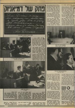 העולם הזה - גליון 2581 - 18 בפברואר 1987 - עמוד 7 | ולי, בעובדה שהוא מצטרף לאותם הסבורים שלא ניתן עוד לשחזר את מישפט אייכמן והשלכותיו במישפטו של דמיאניוק. … כירים אולי נשכחות — את משפט אייכמן ההיסטורי — אבל הקהל