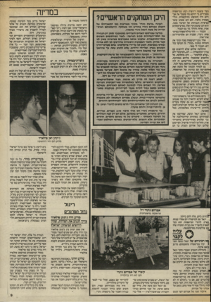 העולם הזה - גליון 2581 - 18 בפברואר 1987 - עמוד 9 | אין שום דמיון בין ג׳ונתן פולארד ובין דויד בלם. … נראה כי הדבר לא נעשה. לכן היה צורך באיש כמו פולארד. … ישראל לא היתה מעוניינת, מפני שכבר השיגה אותו באמצעות