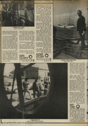העולם הזה - גליון 2582 - 25 בפברואר 1987 - עמוד 17 | עכשיו אייבי נתן מדבר בגאווה על הדיאטה החדשה שלו. … ״אוניות אחרות בגילה כבר נחות על מישכבן ״.אומר אייבי נתן. … במקום זאת הציעו את שפך־הירקון. אייבי נתן סירב.