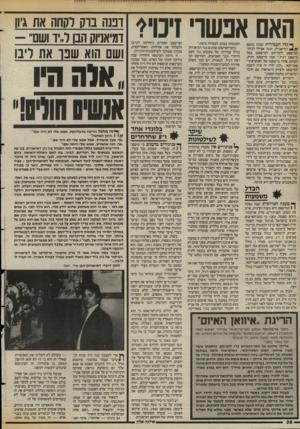 העולם הזה - גליון 2582 - 25 בפברואר 1987 - עמוד 38 | תמונתו של דמיאניוק גדולה פי שניים מתמונות הגברים האחרים. … שיחרורו של דמיאניוק. לשאול את אבא אם זו אמת? … ״ בדבר זהותו של הנאשם דמיאניוק.