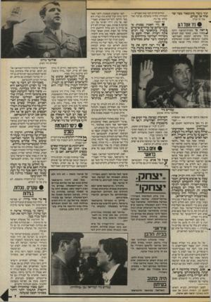 העולם הזה - גליון 2582 - 25 בפברואר 1987 - עמוד 7 | פעולות אלה נכנסו לתחום פעילותו של עמירם ניר, כיועץ לענייני־טרור. … בכל זאת, דיווח גורבניפאר שהוא נפגש עם שני נציגים בכירים של ראש־הממשלה: עמירם ניר ונציג רישמי