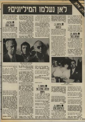 העולם הזה - גליון 2582 - 25 בפברואר 1987 - עמוד 8 | את ההתחשבנות על טילים אלה עשה בסופו של דבר עמירם ניר עם גורבאניפאר או האמריקאים. … המשקיעים מי היה אחראי למעשה־ה־ עמירם ניר בין רבץ ופרם האם עבר מהאחד לשני׳