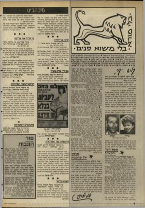 העולם הזה - גליון 2584 - 11 במרץ 1987 - עמוד 4   הגיש לי את מדורה של רחל המרחלת. … התועלת של המרחלת על מיספר הנעליים הדרוש לאשה (״רחל המרחלת״ ,העולם הזה .)25.2.87 אחרי שבועות של דחיות(״יש לך איזה עשרה זוגות